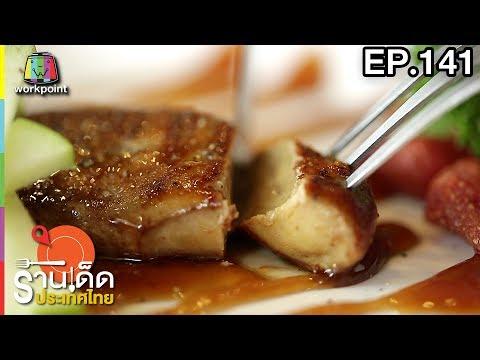 ร้านเด็ดประเทศไทย | EP.141 | 28 มิ.ย.60