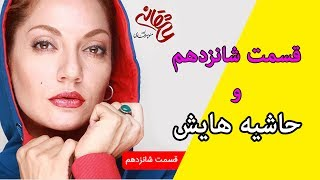 حاشیه های قسمت شانزدهم سریال عاشقانه-  Asheghane Part 16