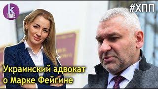 Марк Фейгин войдет во все учебники адвокатской этики, - Елена Лёшенко