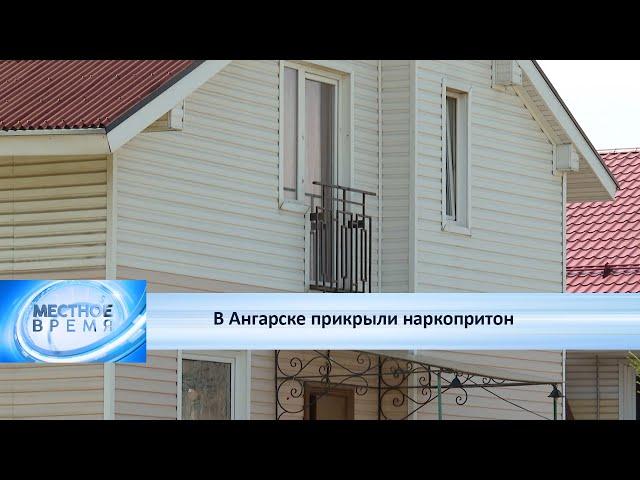 В Ангарске прикрыли наркопритон