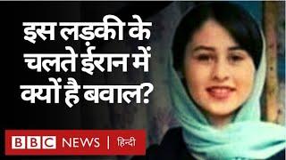 Iran में Romina Ashrafi नाम की लड़की कैसे बनी बवाल की वजह?  (BBC Hindi)