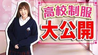【初公開】ズズ高校の制服を紹介します!