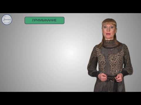 Синтаксические связи слов в словосочетаниях