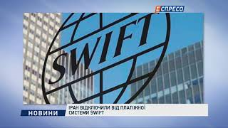 Іран відключили від платіжної системи SWIFT