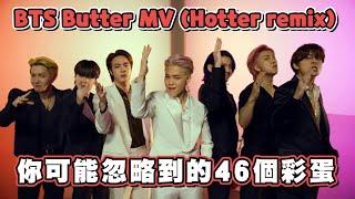 【MV彩蛋】BTS Butter MV(Hotter remix) 超搞笑彩蛋在這裡一一呈現出來😂 沒有最瘋只有更瘋🤣🤣