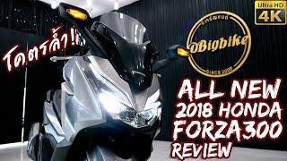รีวิว Honda FORZA 300 All New 2018 | Big Scooter Review