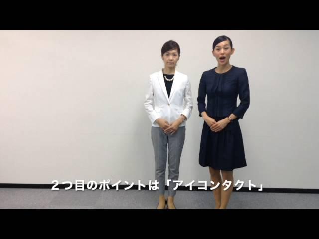 きれいに見せるお辞儀の仕方 ワンポイントマナーレッスン22-日本サービスマナー協会