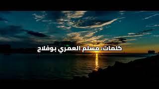 تحميل و مشاهدة مسلم العريمي || ماهمني ليل || كلمات مسلم العمري بوفلاح #حصريا2020 MP3