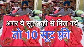 Designer Punjabi Suits Ki New Collection। एक सुट भी मंगवाए घर बैठे।
