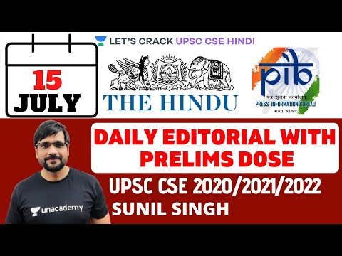 15th July - Daily Current Affairs | The Hindu Summary & PIB - Pre Mains (UPSC CSE/IAS 2020)