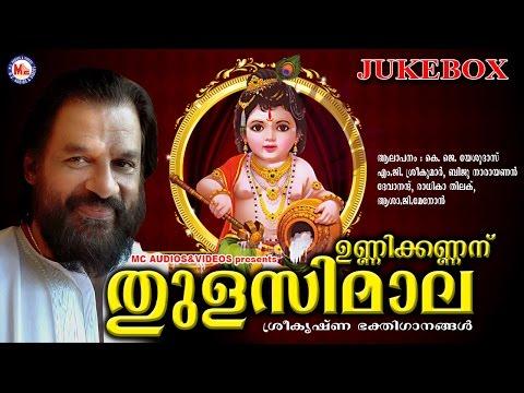 By Photo Congress || New Malayalam Hindu Devotional Songs
