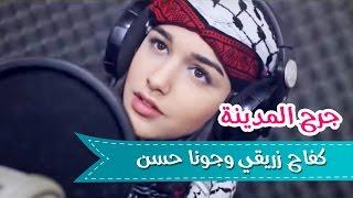 جرح المدينه - كفاح زريقي و جونا حسن | قناة كراميش Karameesh Tv تحميل MP3