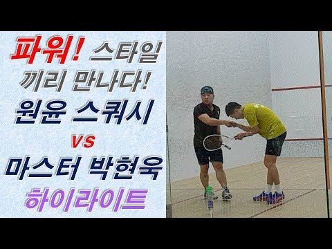 [원윤 스쿼시] 마스터 박현욱님과 시원한 경기 _ 하이라이트 영상(replay포함)