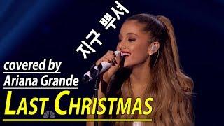[한글자막]  아리아나 그란데-Last Christmas (Ariana Grande)