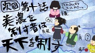 アニメ「信長の忍び」予告動画#10