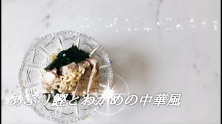 宝塚受験⽣のダイエットレシピ〜あぶり鰹とわかめの中華⾵〜のサムネイル