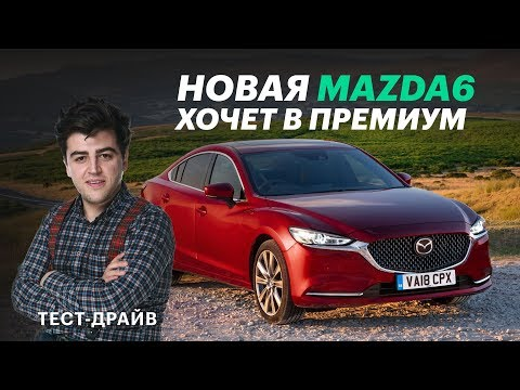 Mazda  6 Седан класса D - тест-драйв 2