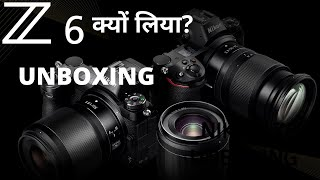 Nikon Z6 Unboxing and Autofocus Test - in Hindi