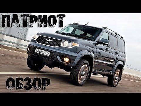 Новый УАЗ ПАТРИОТ с АКПП! Обзор максимальной комплектации автомобиля
