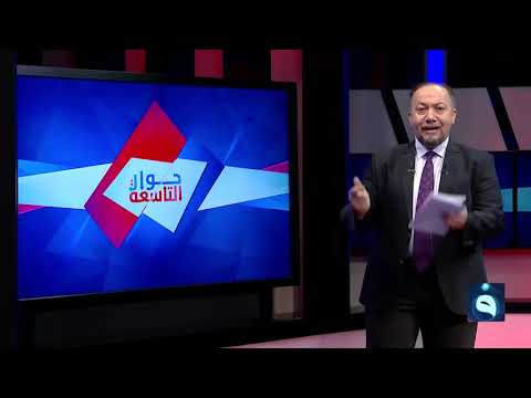 شاهد بالفيديو.. حوار التاسعة | في ذكرى سبايكر.. من هم المقصرون؟ | تقديم: د. زيد عبد الوهاب