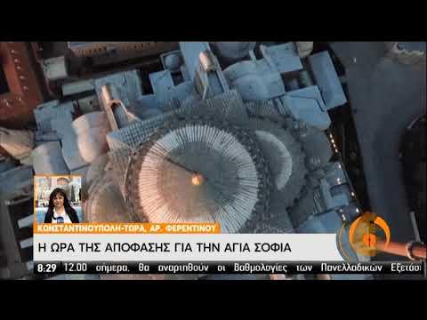 Αγία Σοφία   Σήμερα η απόφαση   10/07/2020   ΕΡΤ