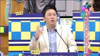 2013.05.21康熙來了完整版 誰是經紀人眼中難搞藝人?(上)