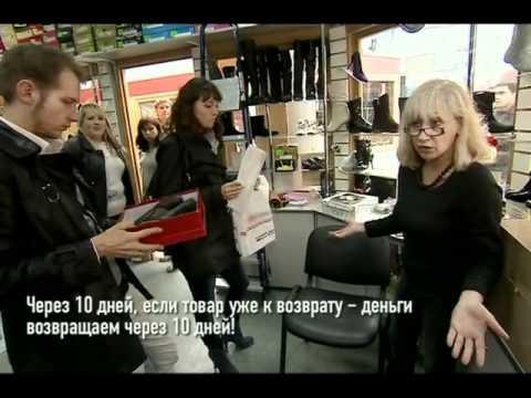 Возврат денег за обувь в Иваново