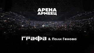 Grafa & Poli Genova - Sluhove - Live at Arena Armeec 2017