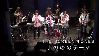 mqdefault - QUSDAMA・TheScreenTones『のののテーマ』