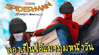[HTV VIVE] ลองเป็นไอ้แมงมุมหนึ่งวัน | Spiderman Homecoming VR [zbing z.]