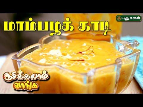 மாம்பழக் காடி | Rusikkalam Vanga | 30/05/2017 | Puthuyugam TV