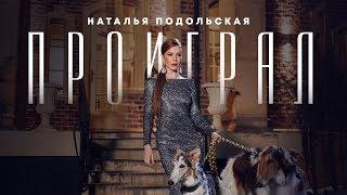 Наталья Подольская - Проиграл (Премьера клипа, 2018)
