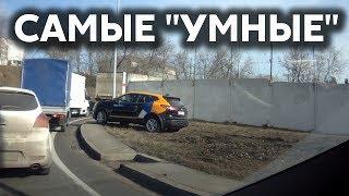 """Подборка САМЫХ """"УМНЫХ"""" водителей #228"""