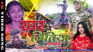 दर्द भरा जितिया त्योहार व्रत गीत | khar jutiya | Jitiya song | #Video2020 | Singer Tejshwini - Download this Video in MP3, M4A, WEBM, MP4, 3GP