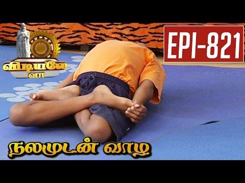 Machasana-Yoga-Demostration-Vidiyale-Vaa-Epi-821-Nalamudan-vaazha-08-07-2016