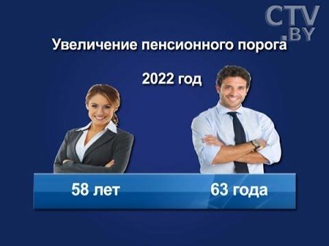 Пенсионный возраст в Беларуси будут поэтапно повышать