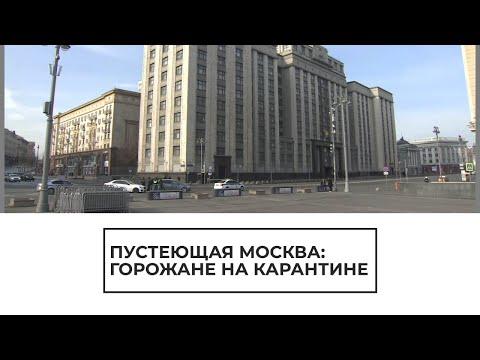 Пустеющая Москва: горожане на карантине
