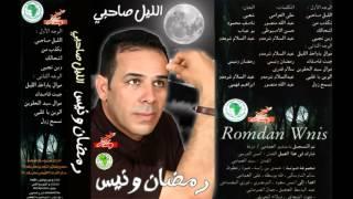 تحميل اغاني رمضان ونيس - نسمح زول MP3