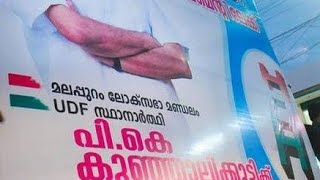 UDF Baha Kilikki Parady Song Election Song - Kunjalikutty Sahib