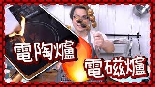 【極危險】電磁爐vs電陶爐🔥燒牛丸燒到火災 [Eng Sub]