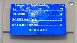 Бюджет Новгородской области принят во втором чтении