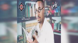 Ansak يوسف العماني - أنساك تحميل MP3