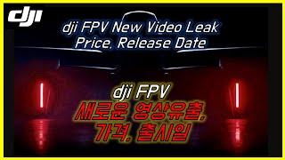 Dji fpv 새로운 유출사진 출시일 가격 dji fpv New Pictures leak Release Date Price