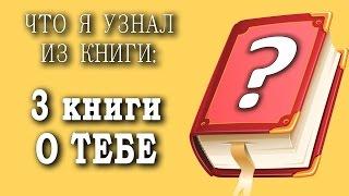 КНИГИ О ТЕБЕ: Преступление и наказание, Скотный двор, Падение [Что я Узнал из Книги #5]