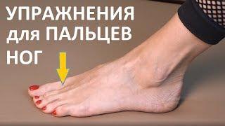 Упражнения для ПАЛЬЦЕВ НОГ, гимнастика для лечения пальцев на ногах, и стопы под пальцами.