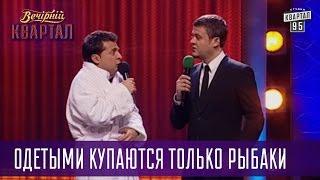 Одетыми купаются только рыбаки - Заслуженный морж Украины   Вечерний Квартал