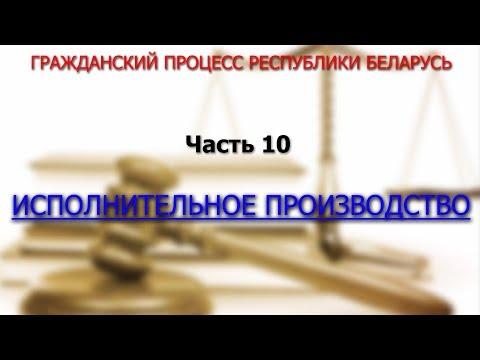Гражданский процесс Республики Беларусь. Исполнительное производство