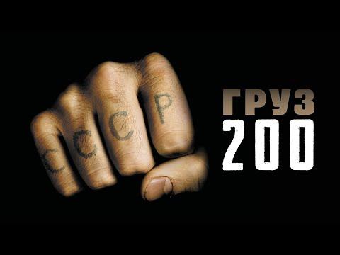 """Груз 200 (фильм в HD)"""