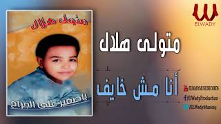 تحميل اغاني Metwally Helal - ANA MHS /متولي هلال - انا مش خايف MP3