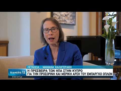 Αναγνωρίζουμε το δικαίωμα της Κυπριακής Δημοκρατίας να εκμεταλλευτεί τους πόρους της    02/09/20 ΕΡΤ